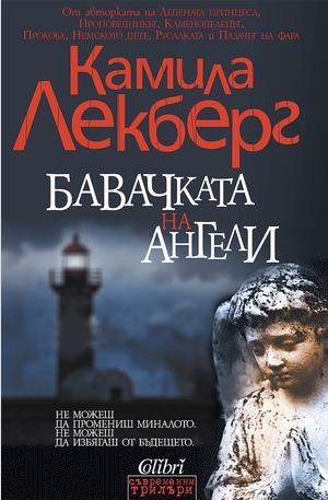 е-книга - Бавачката на ангели