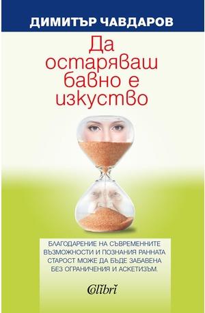 е-книга - Да остаряваш бавно е изкуство