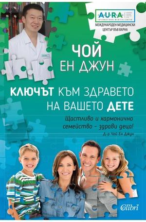 е-книга - Ключът към здравето на вашето дете