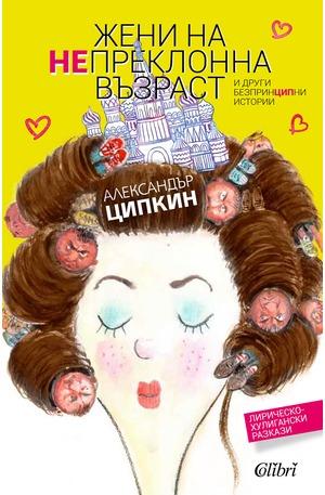 е-книга - Жени на непреклонна възраст и други безпринципни истории