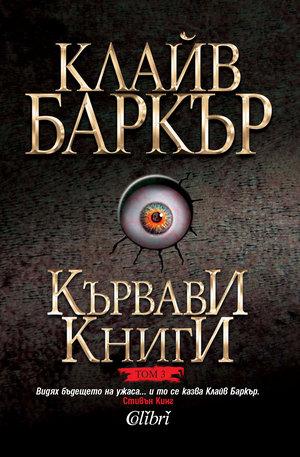 Книга - Кървави книги, том 3