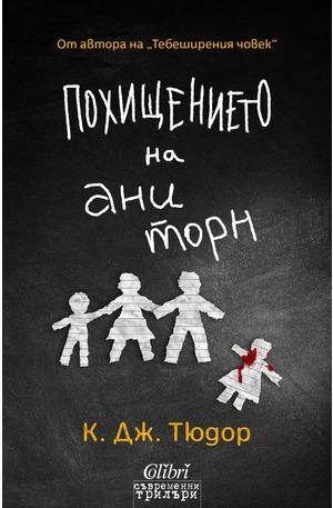 е-книга - Похищението на Ани Торн