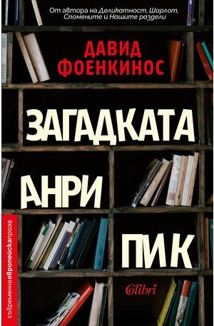е-книга - Загадката Анри Пик