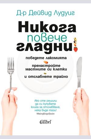 е-книга - Никога повече гладни!