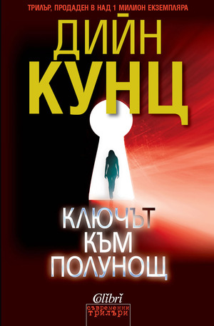 е-книга - Ключът към полунощ