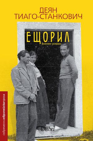 е-книга - Ещорил