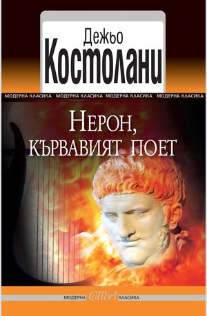 е-книга - Нерон, кървавият поет