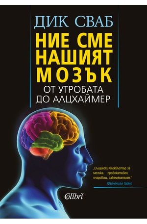 е-книга - Ние сме нашият мозък