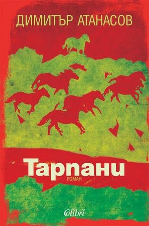 е-книга - Тарпани