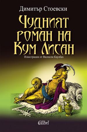 е-книга - Чудният роман на Кум Лисан