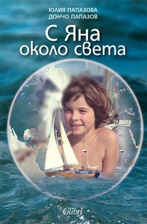 е-книга - С Яна около света