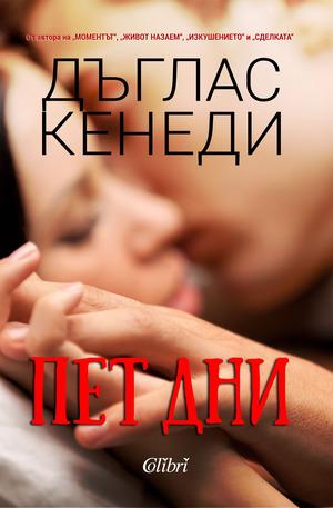 е-книга - Пет дни