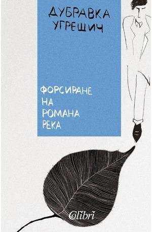 е-книга - Форсиране на романа река