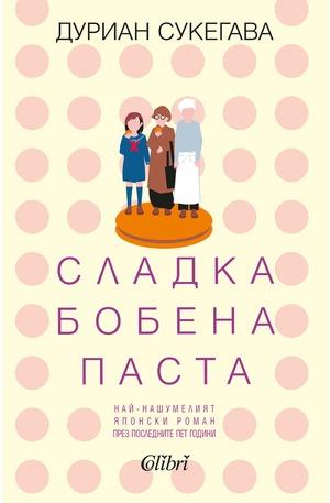е-книга - Сладка бобена паста