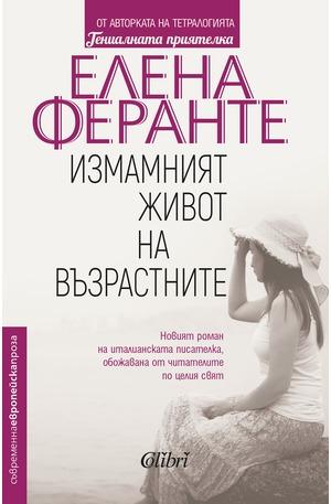 е-книга - Измамният живот на възрастните