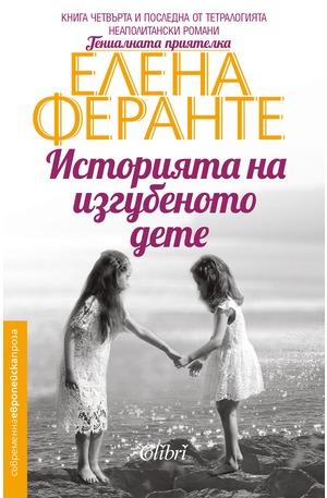 е-книга - Историята на изгубеното дете