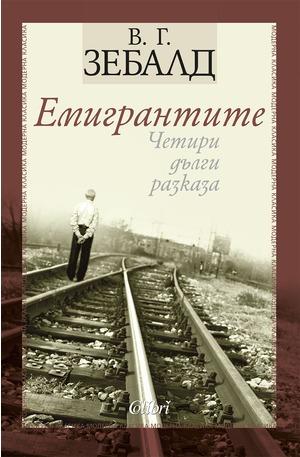 е-книга - Емигрантите