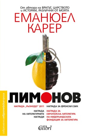е-книга - Лимонов