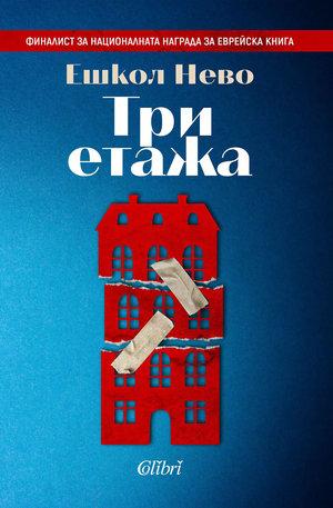 е-книга - Три етажа