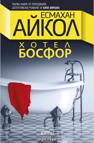 е-книга - Хотел Босфор