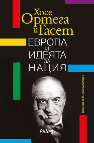 е-книга - Европа и идеята за нация