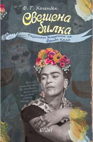 е-книга - Свещена билка. Тайният бележник на Фрида Кало