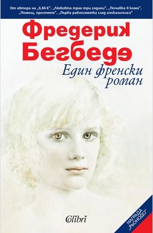 е-книга - Един френски роман