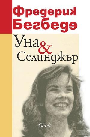 е-книга - Уна&Селинджър