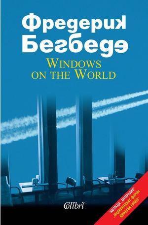 е-книга - Windows on the World