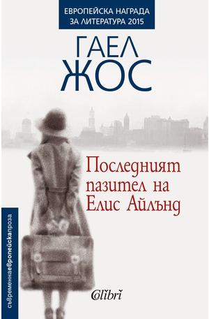 е-книга - Последният пазител на Елис Айлънд