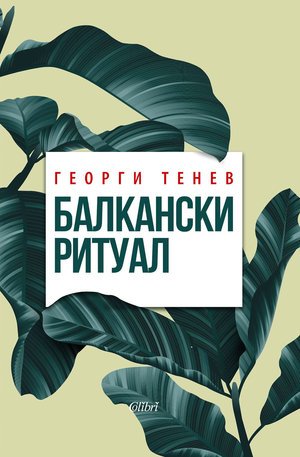 е-книга - Балкански ритуал