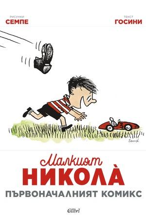 е-книга - Малкият Никола. Първоначалният комикс