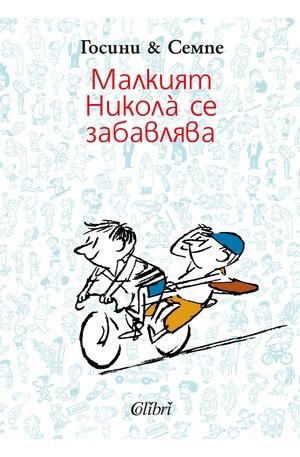 е-книга - Малкият Никола се забавлява