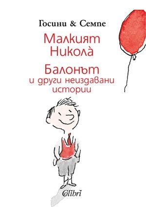 е-книга - Балонът и други неиздавани истории