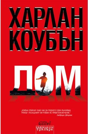 е-книга - Дом