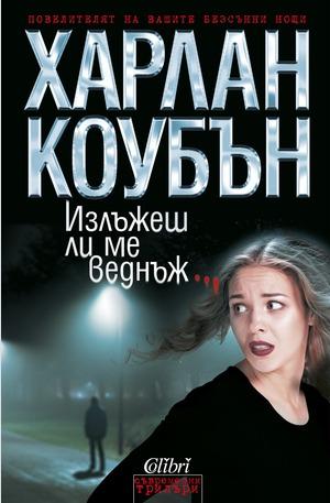 е-книга - Излъжеш ли ме веднъж...