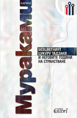 е-книга - Безцветният Цукуру Тадзаки и неговите години на странстване