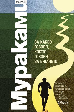 е-книга - За какво говоря, когато говоря за бягането