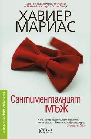 е-книга - Сантименталният мъж
