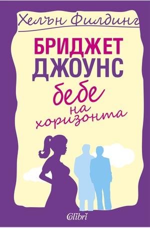 е-книга - Бриджет Джоунс: Бебе на хоризонта