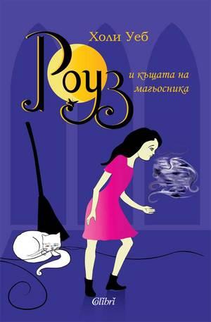 е-книга - Роуз и къщата на магьосника