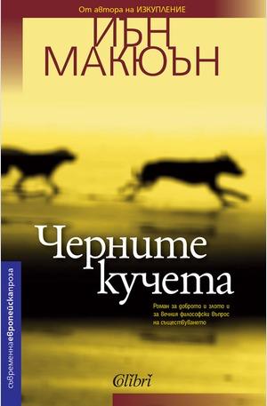 е-книга - Черните кучета
