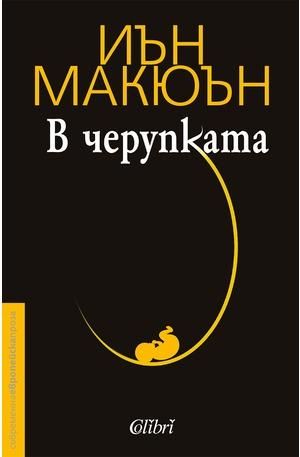 е-книга - В черупката