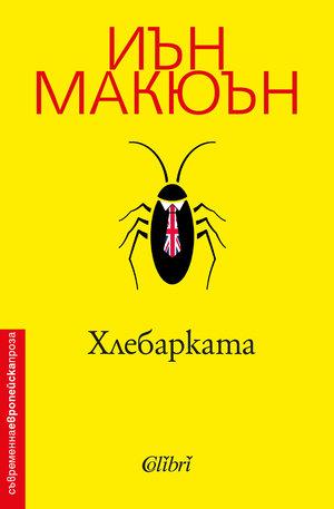 е-книга - Хлебарката