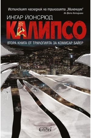 е-книга - Калипсо