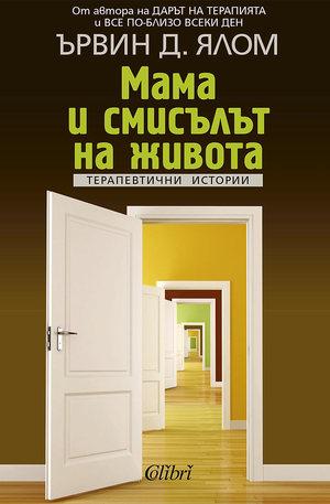 е-книга - Мама и смисълът на живота