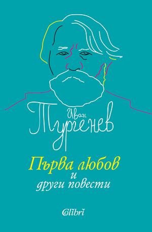 е-книга - Първа любов и други повести