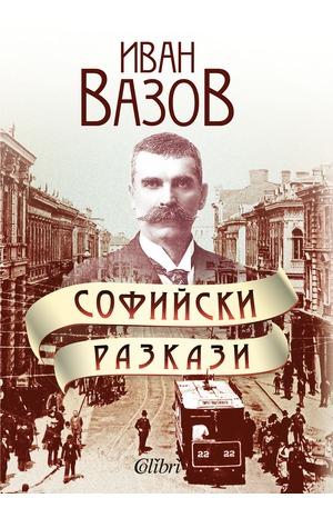 е-книга - Софийски разкази