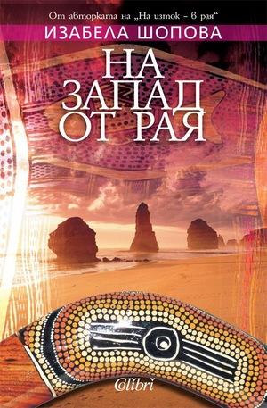 е-книга - На запад от Рая