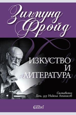 е-книга - Изкуство и литература